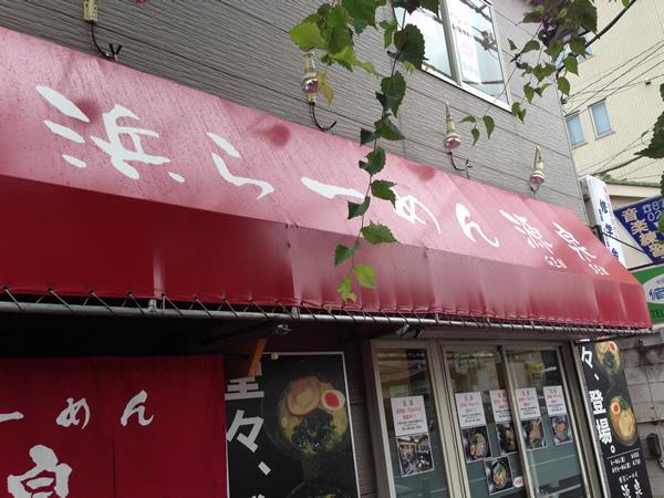 横浜ラーメン源泉