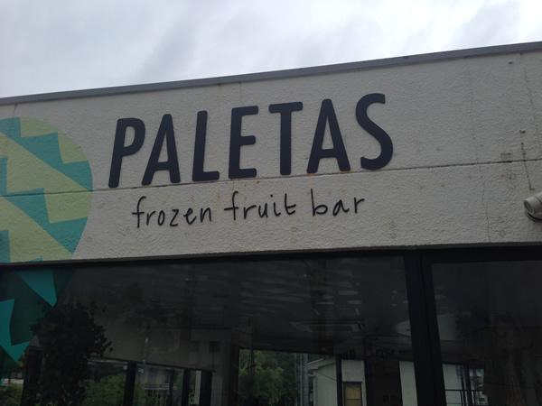 フローズンアイスのお店